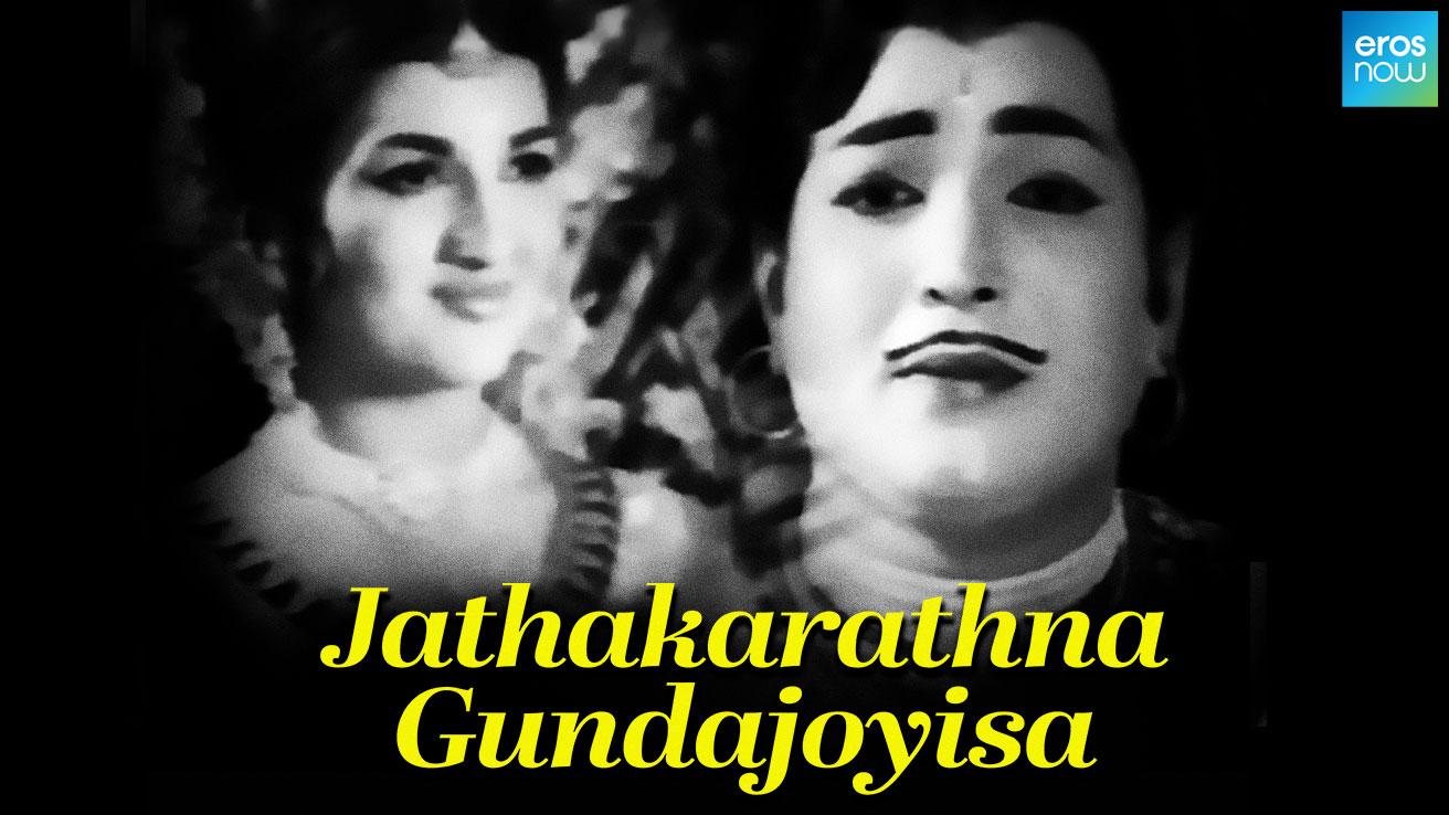 Jathakarathna Gundajoyisa