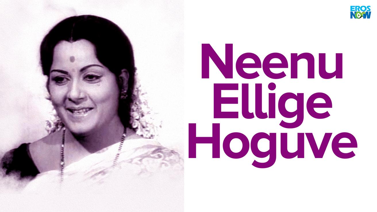 Neenu Ellige Hoguve
