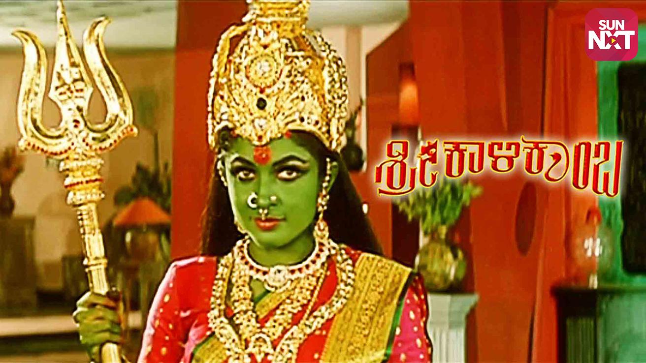 Sri Kalikambha