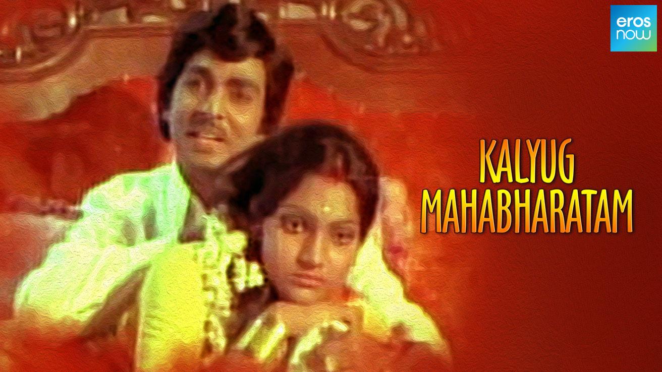 Kalyug Mahabharatam