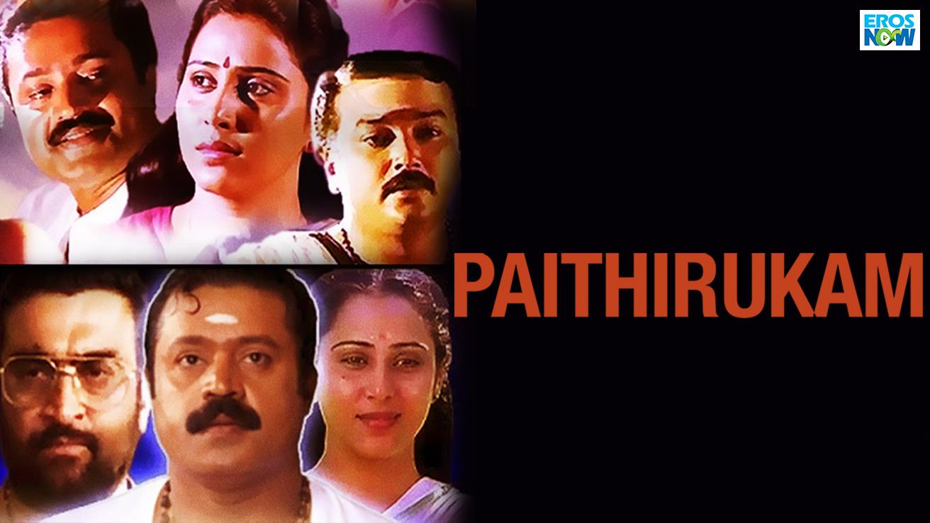 Paithirukam
