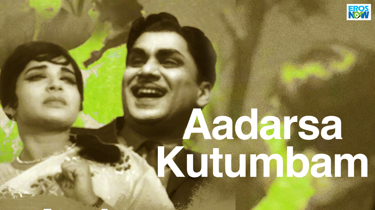 Aadarsa Kutumbam