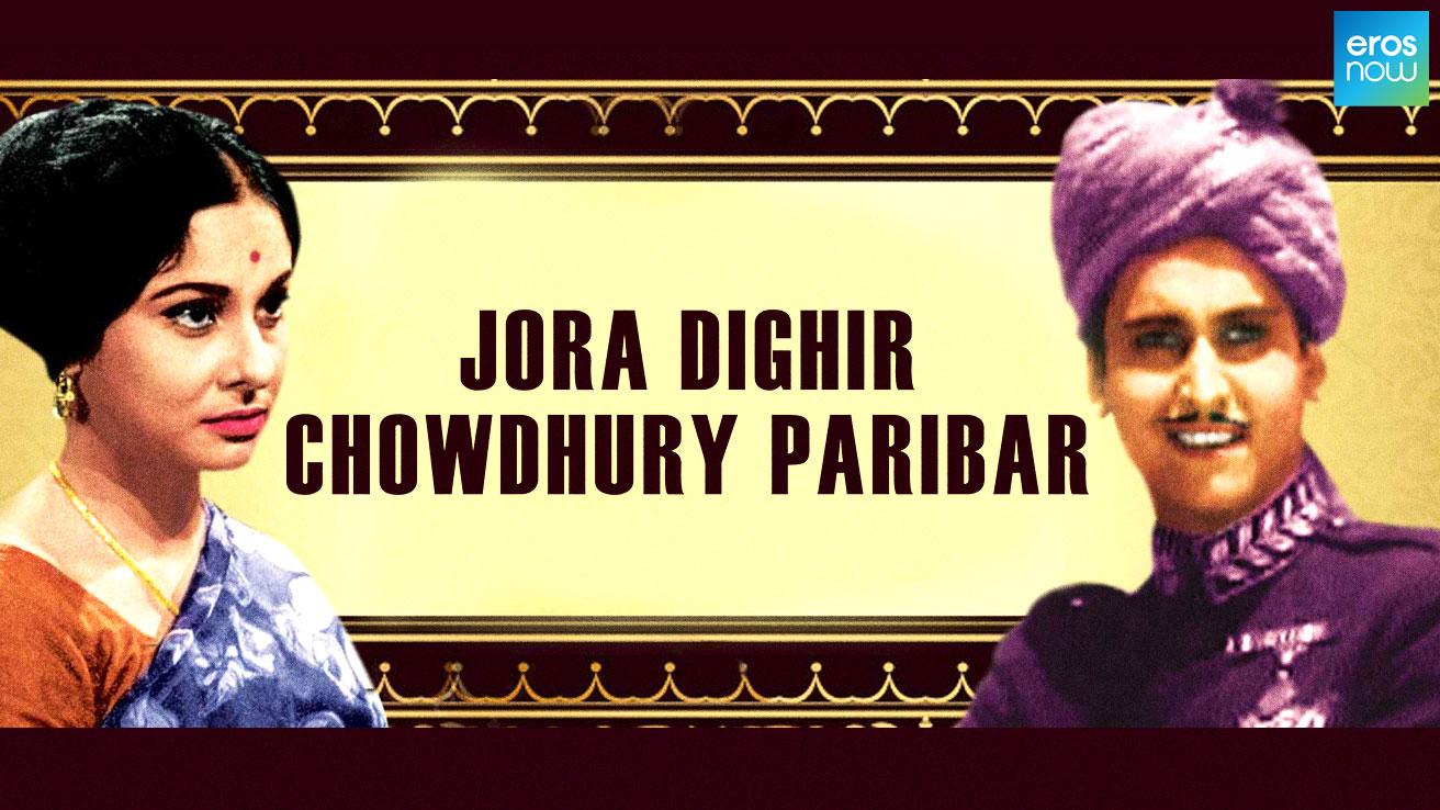 Jora Dighir Chowdhury Paribar