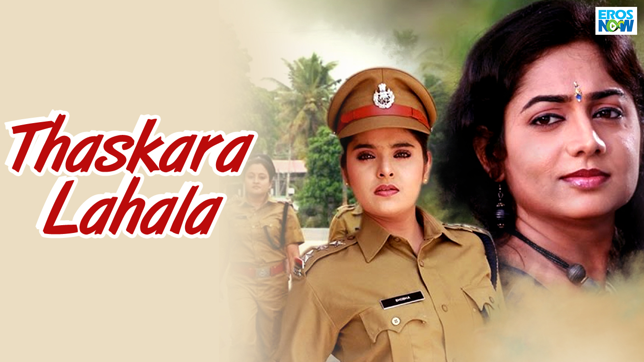 Thaskara Lahala