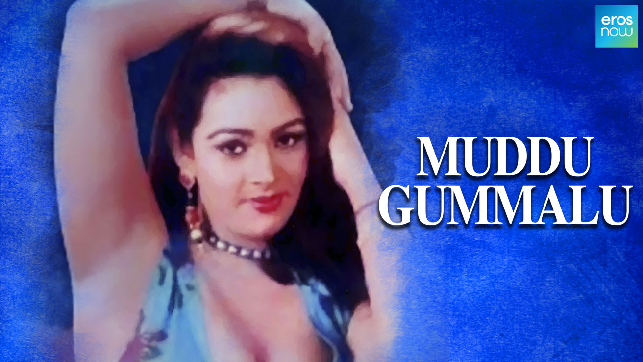 Muddu Gummalu