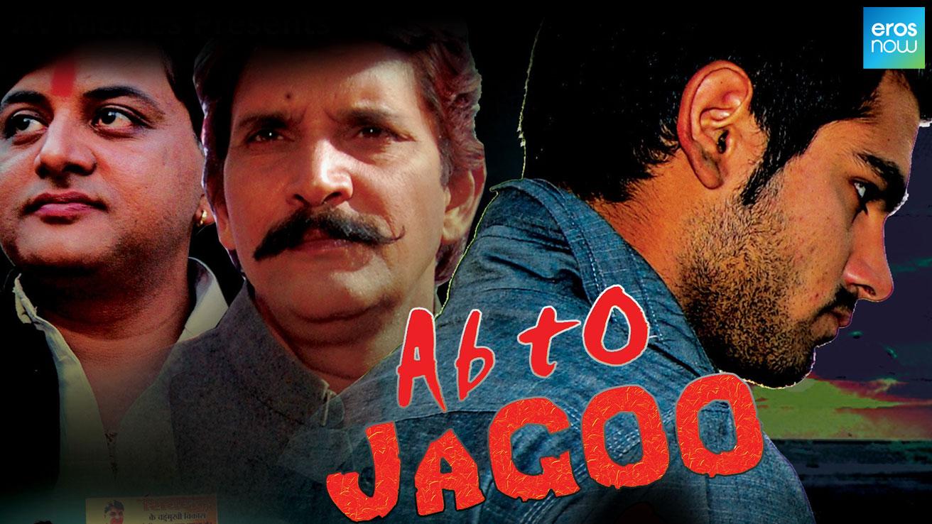 Ab To Jagoo