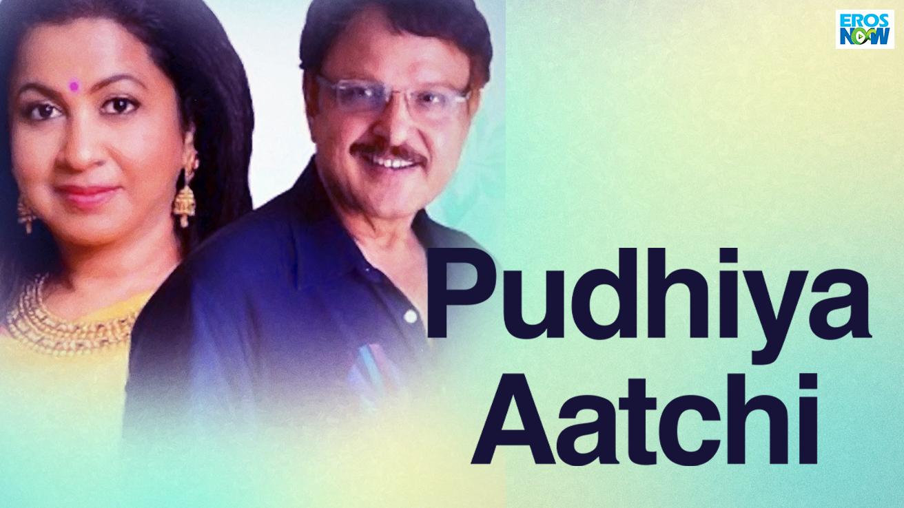 Pudhiya Aatchi