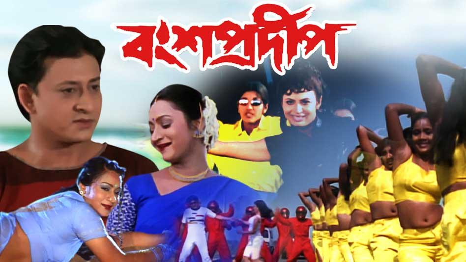 Bansa Pradip