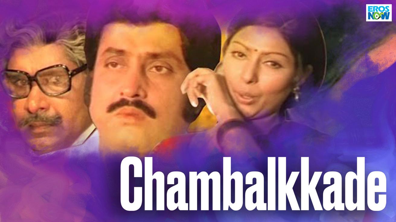 Chambalkkade