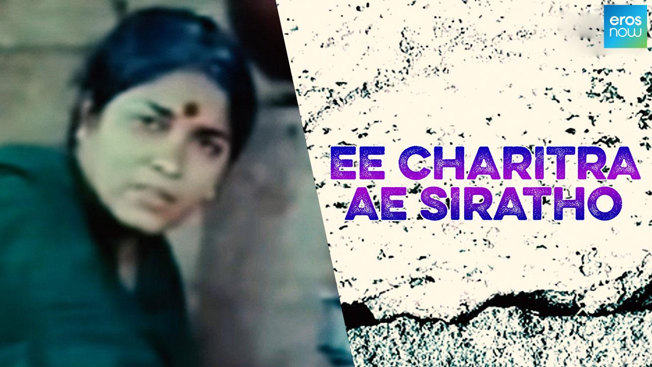 Ee Charitra Ae Siratho