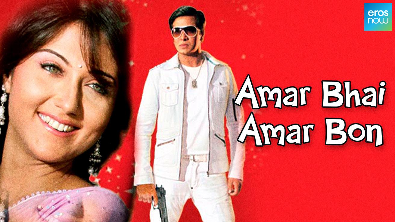 Amar Bhai Amar Bon