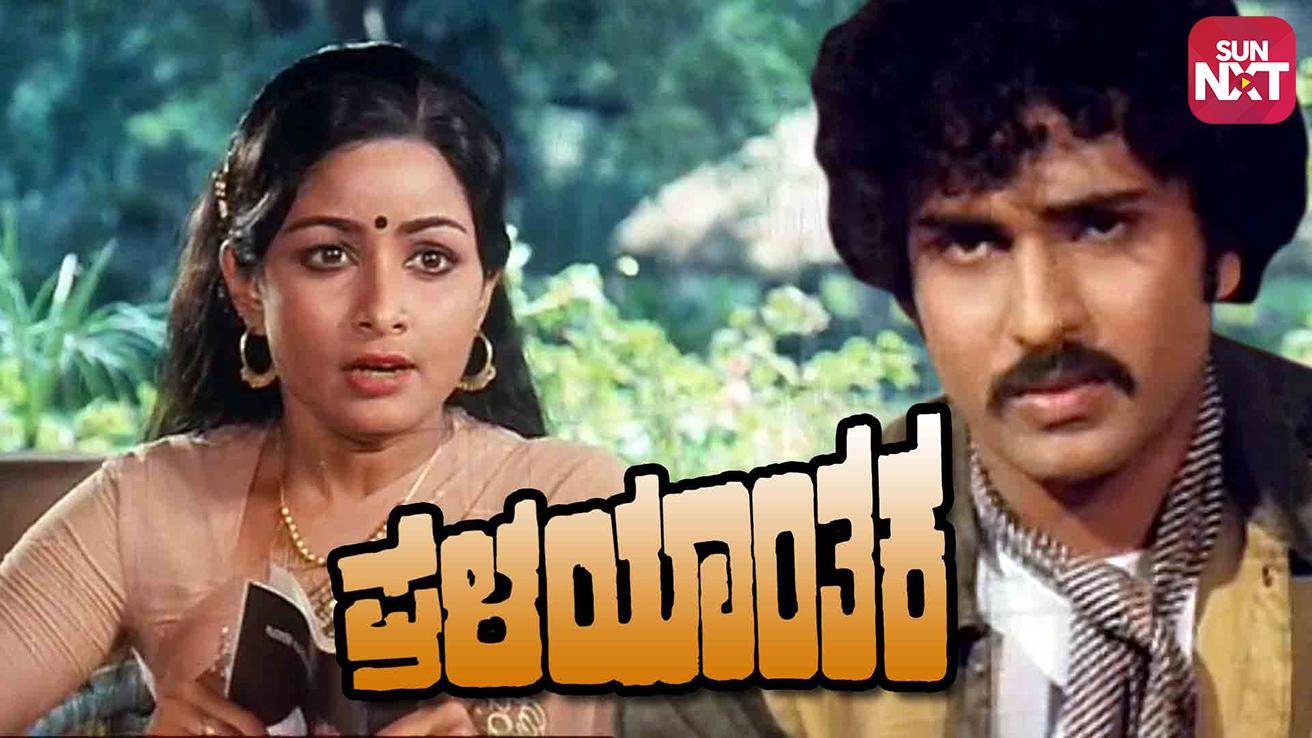 Pralayanthaka