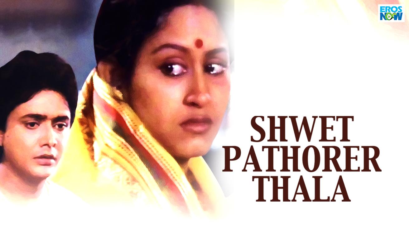 Shwet Pathorer Thala