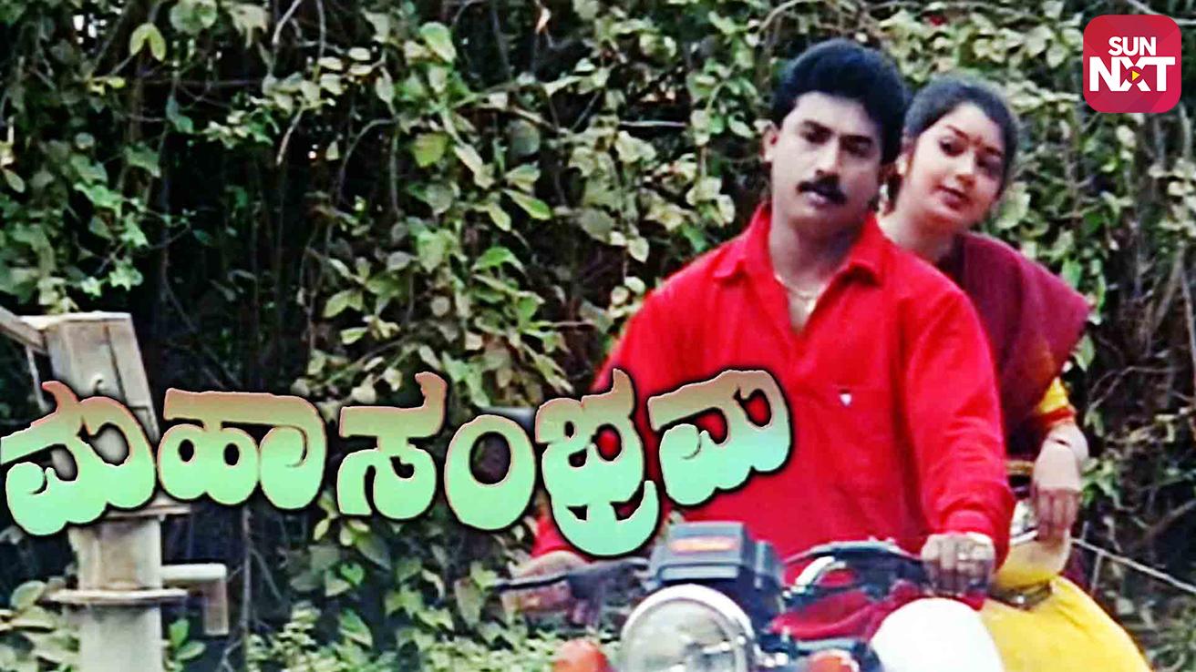 Maha Sambrama