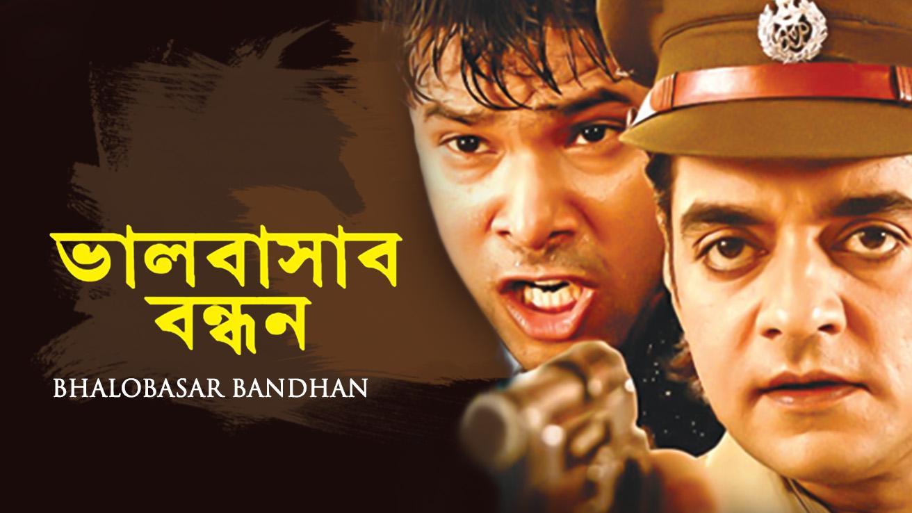 Bhalobasar Bandhan