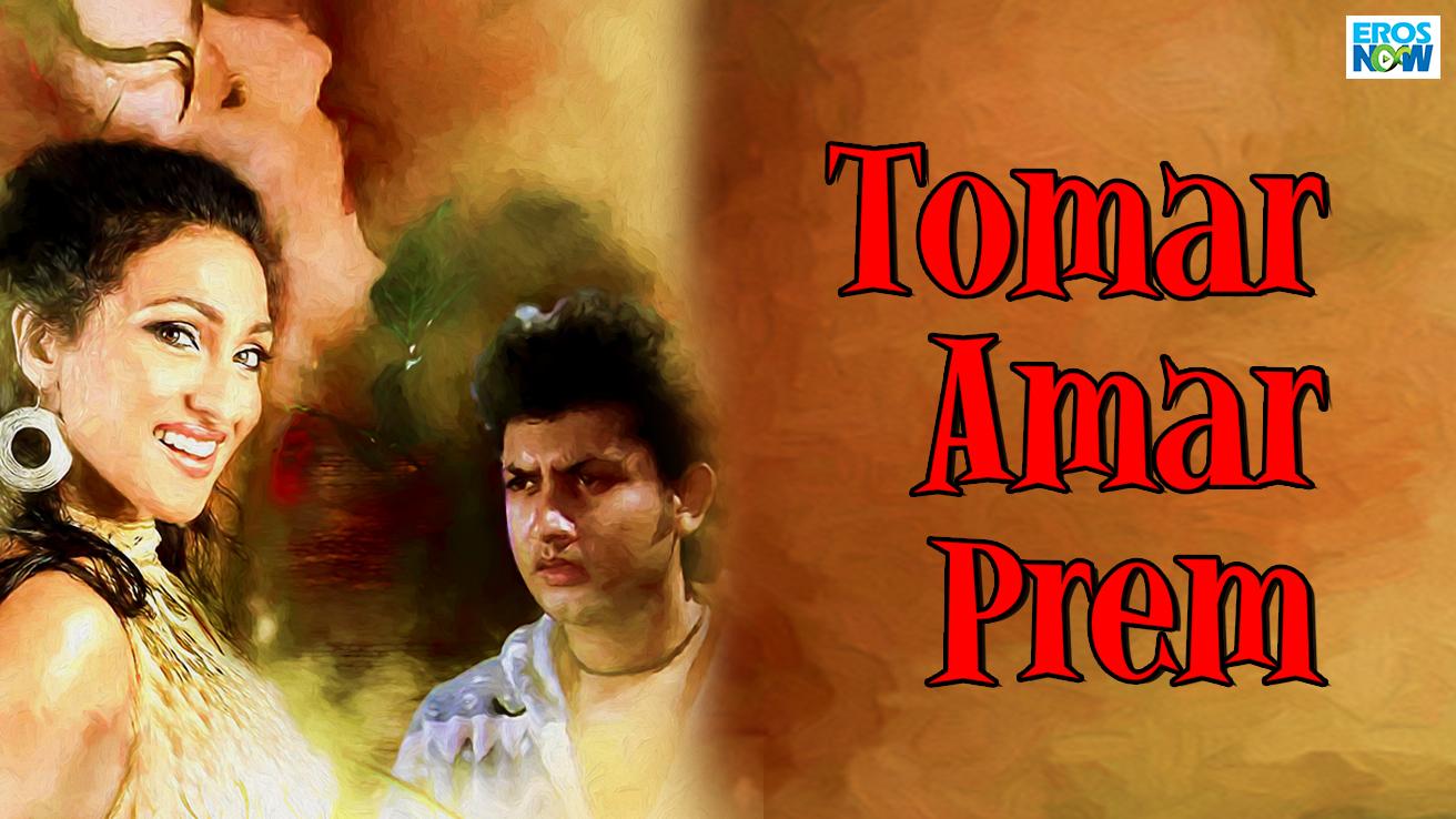 Tomar Amar Prem
