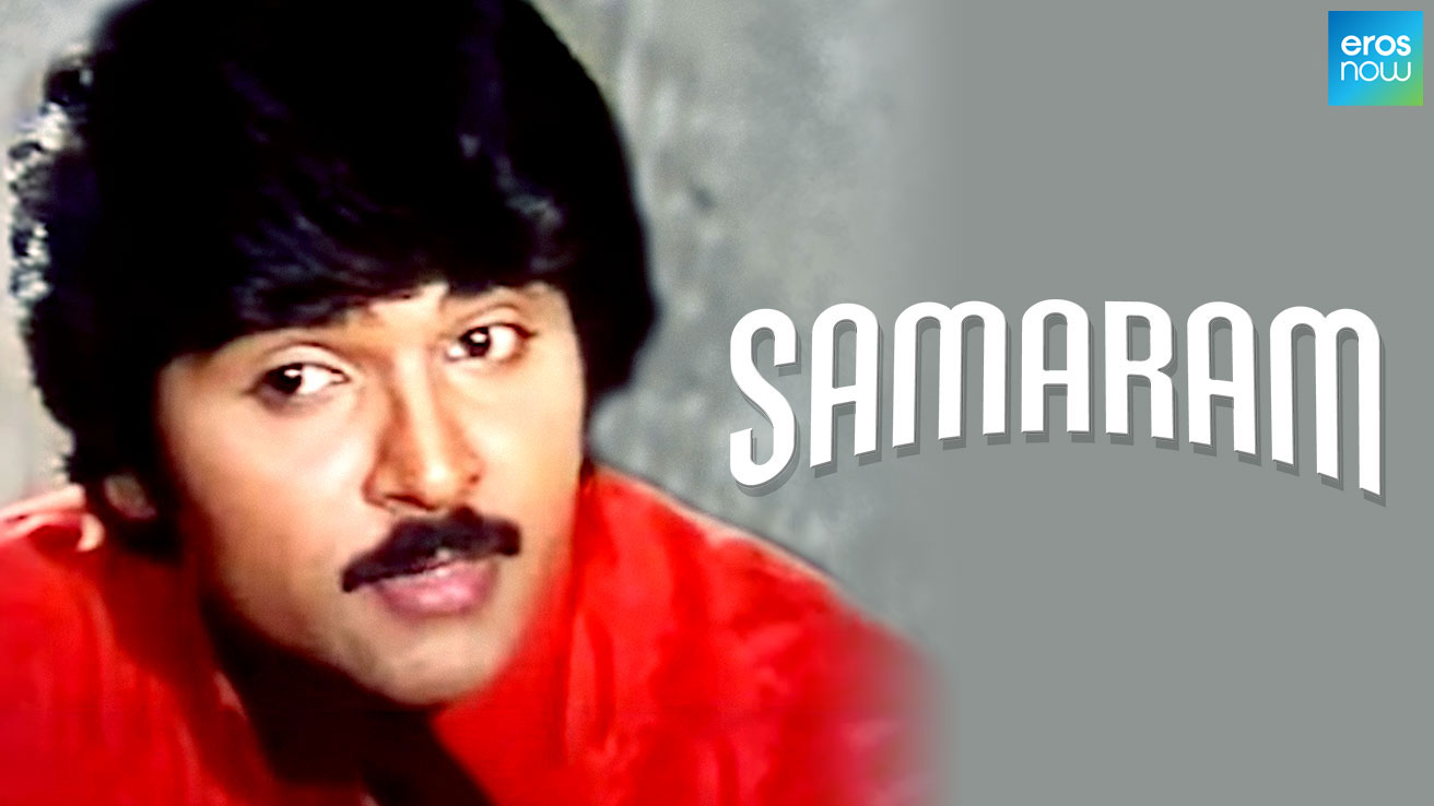 Samaram