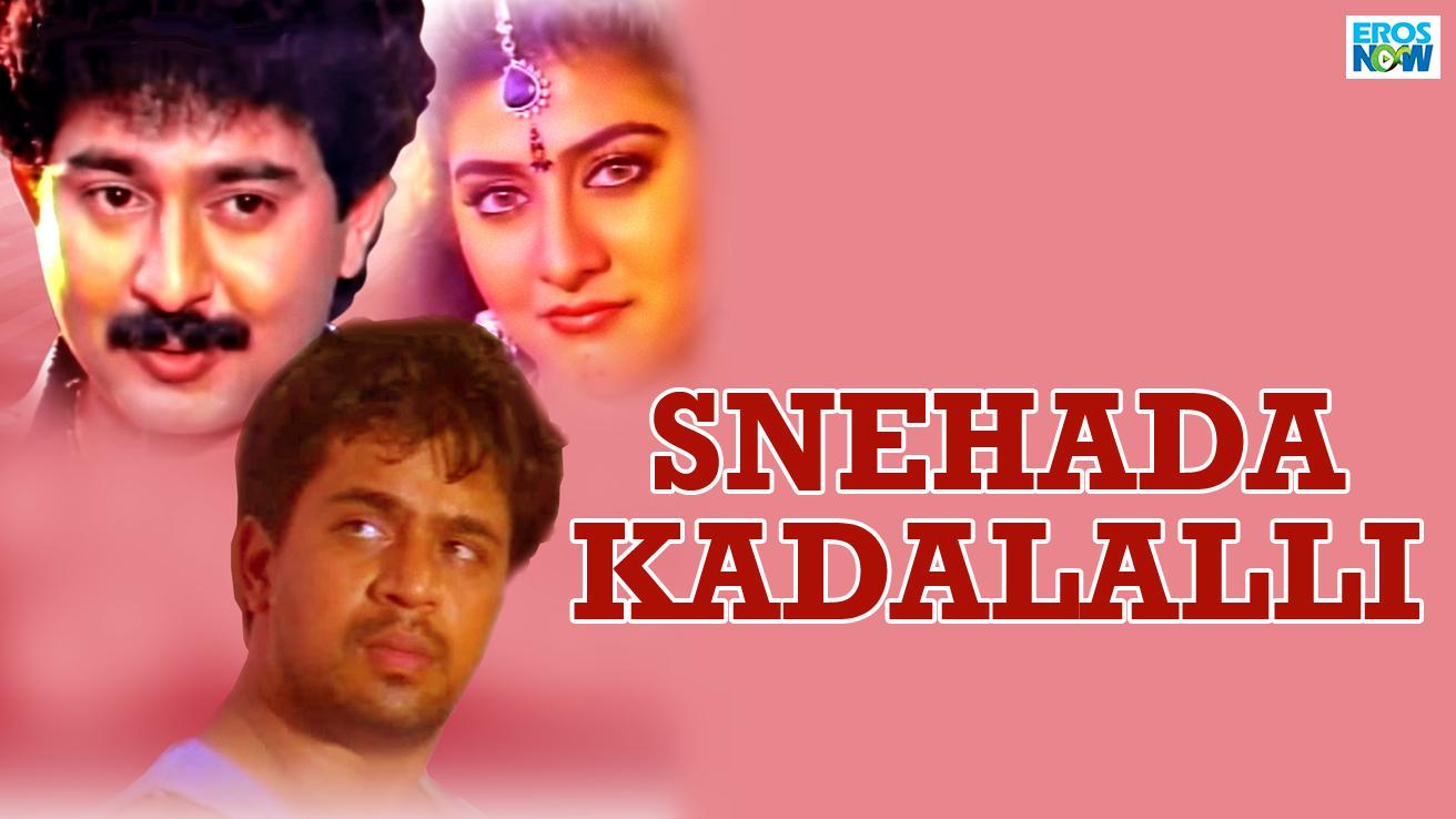 Snehada Kadalalli