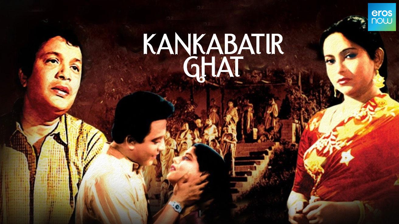Kankabatir Ghat