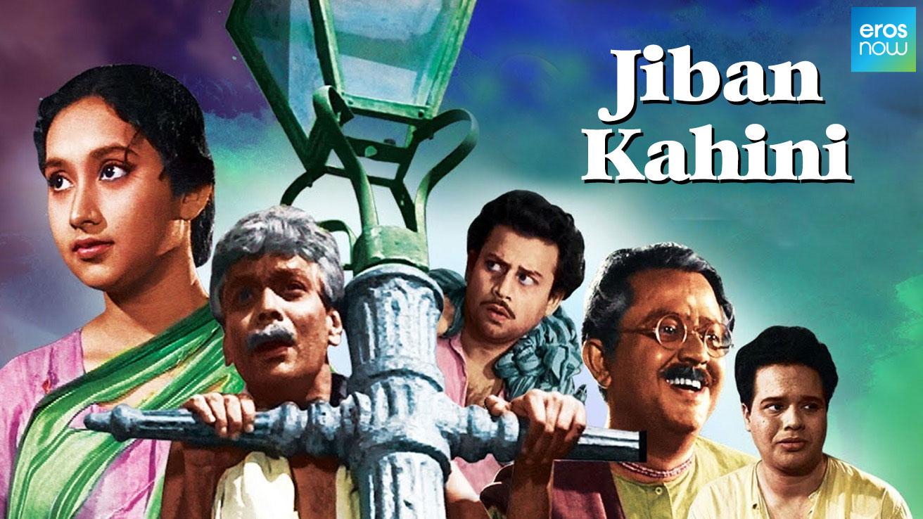 Jiban Kahini