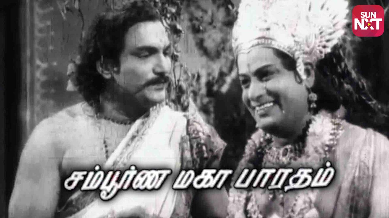 Sampoorna Mahabharatham