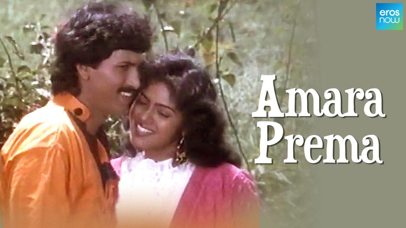 Amara Prema