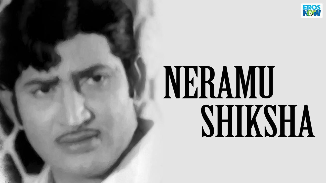 Neramu Shiksha