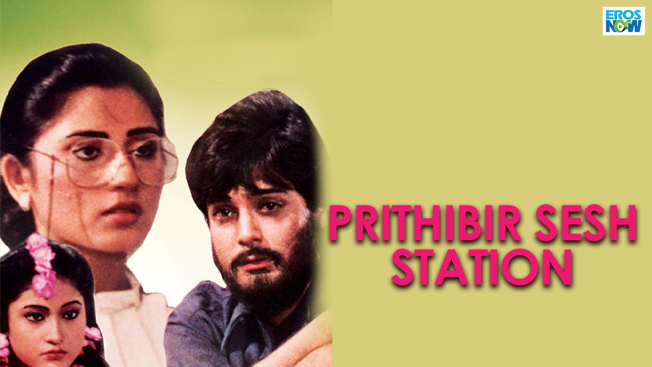 Prithibir Sesh Station