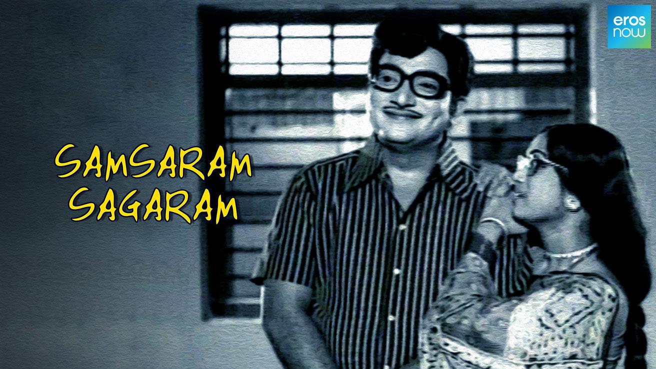 Samsaram Sagaram