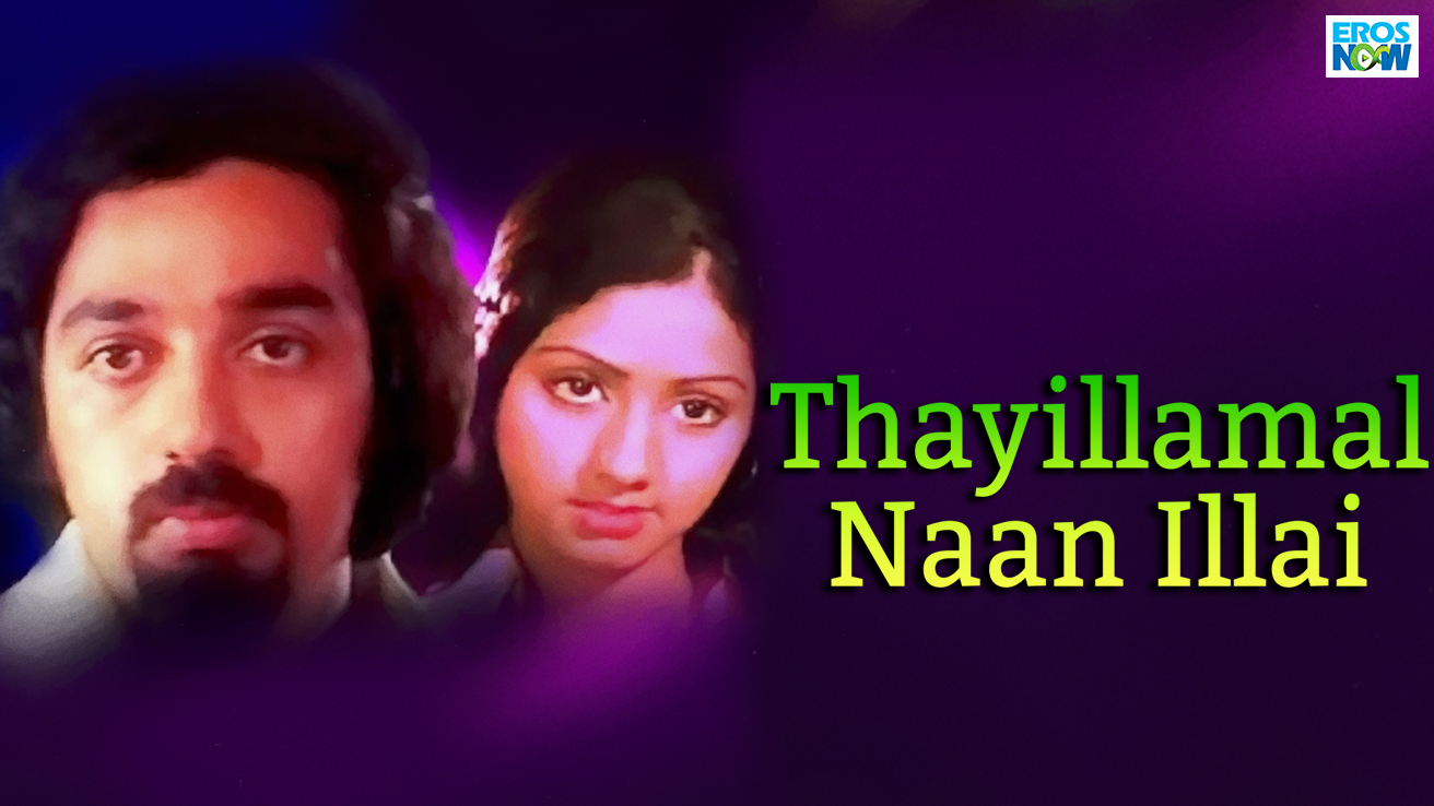 Thayillamal Naanillai