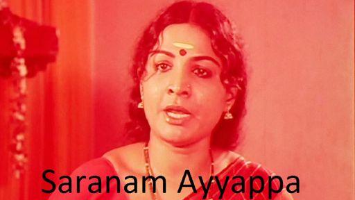 Saranam Ayyappa