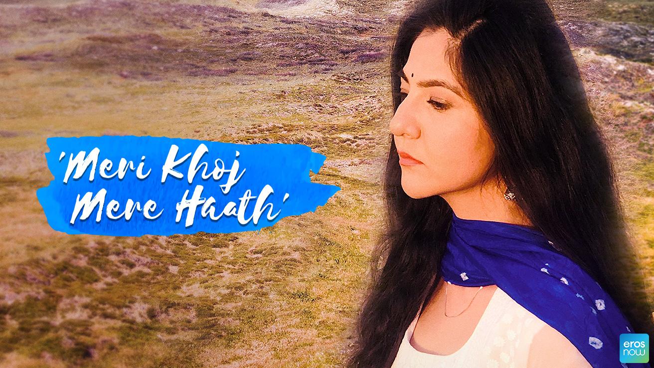 Meri Khoj Mere Haath