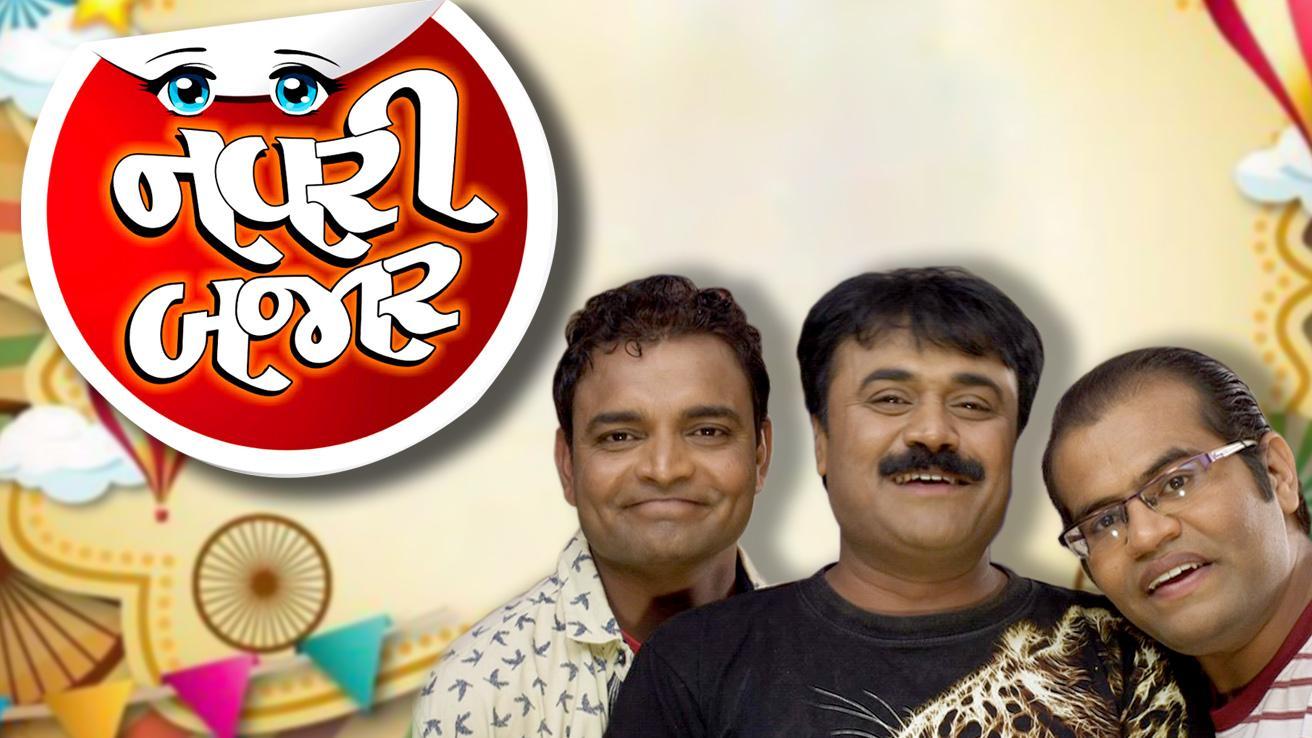 Navri Bazar