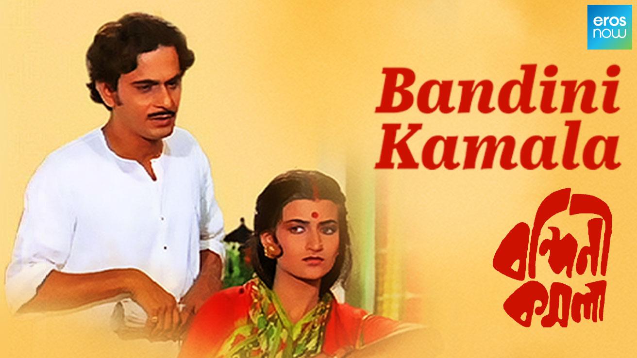 Bandini Kamala