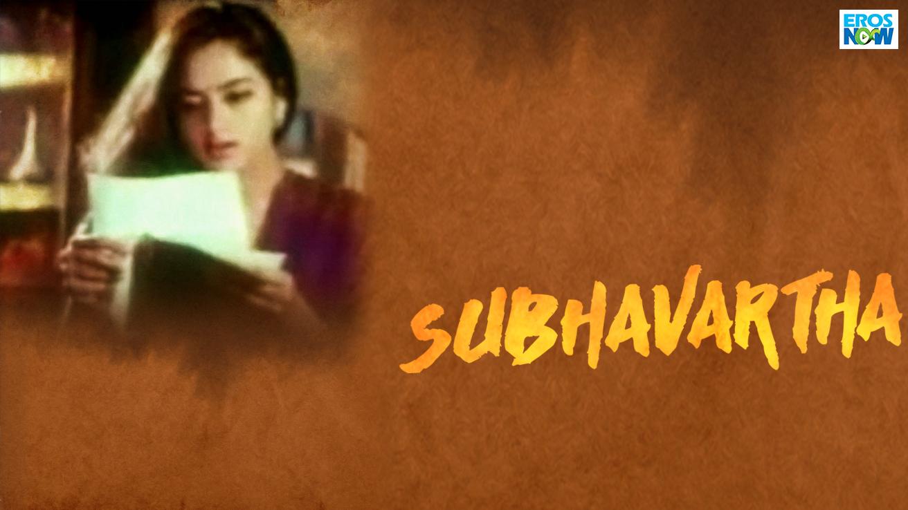 Subhavartha