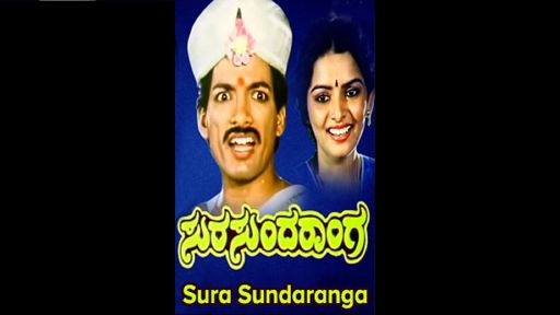 Sura Sundaranga