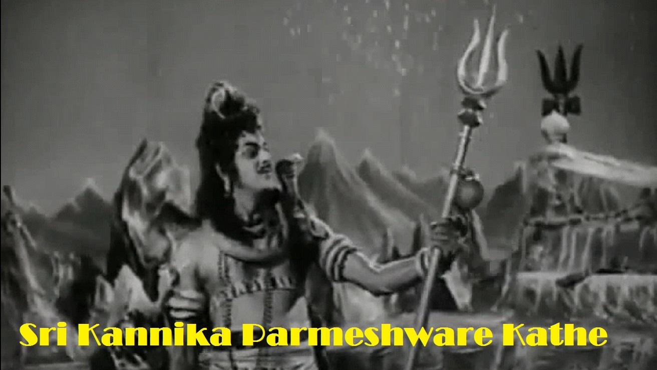 Sri Kannika Parmeshware Kathe