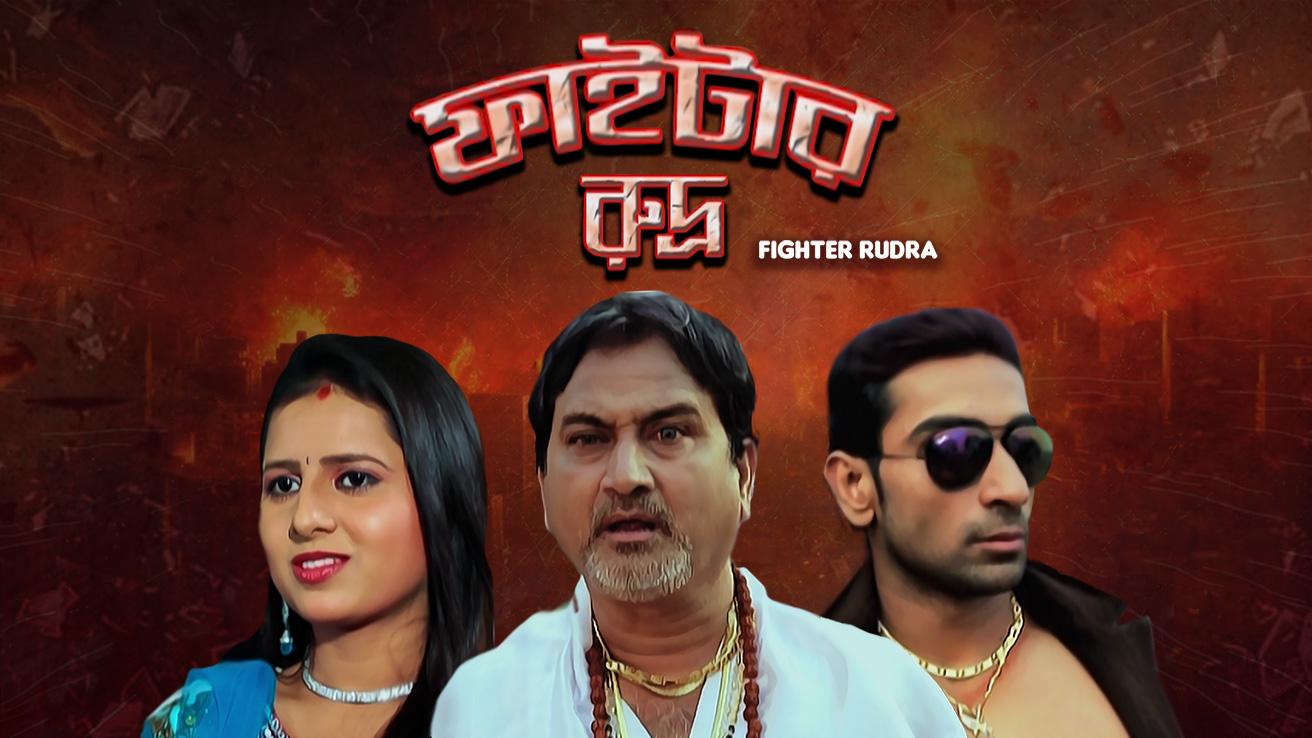 Fighter Rudra