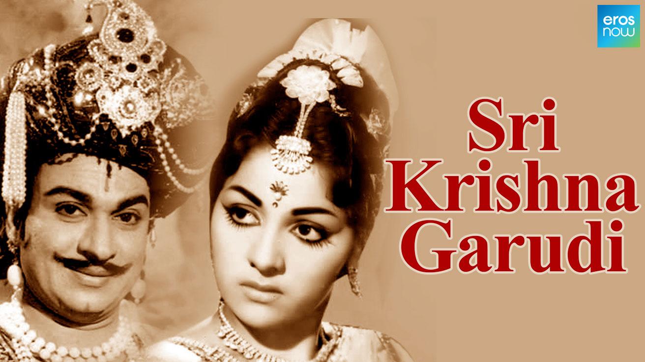 Sri Krishna Garudi