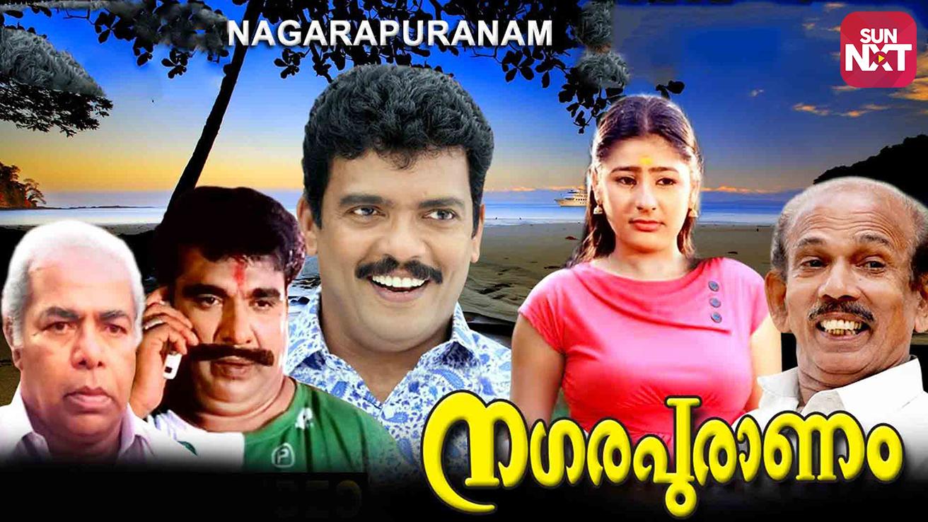 Nagarapuranam
