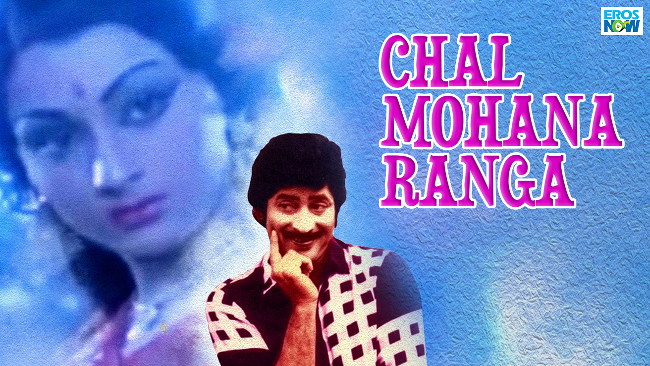 Chal Mohana Ranga