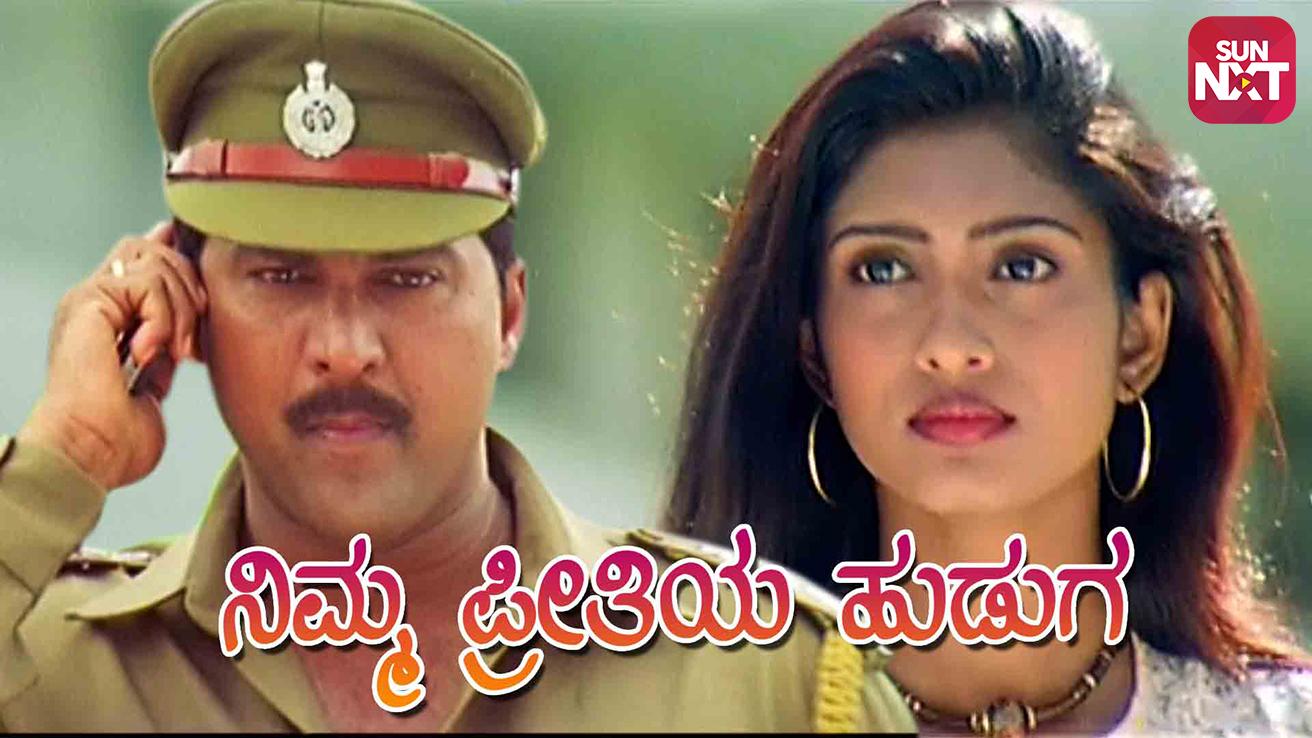Nimma Preethiya Huduga