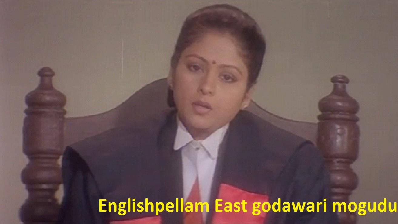Englishpellam East godawari mogudu