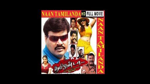 Naan Tamilanda
