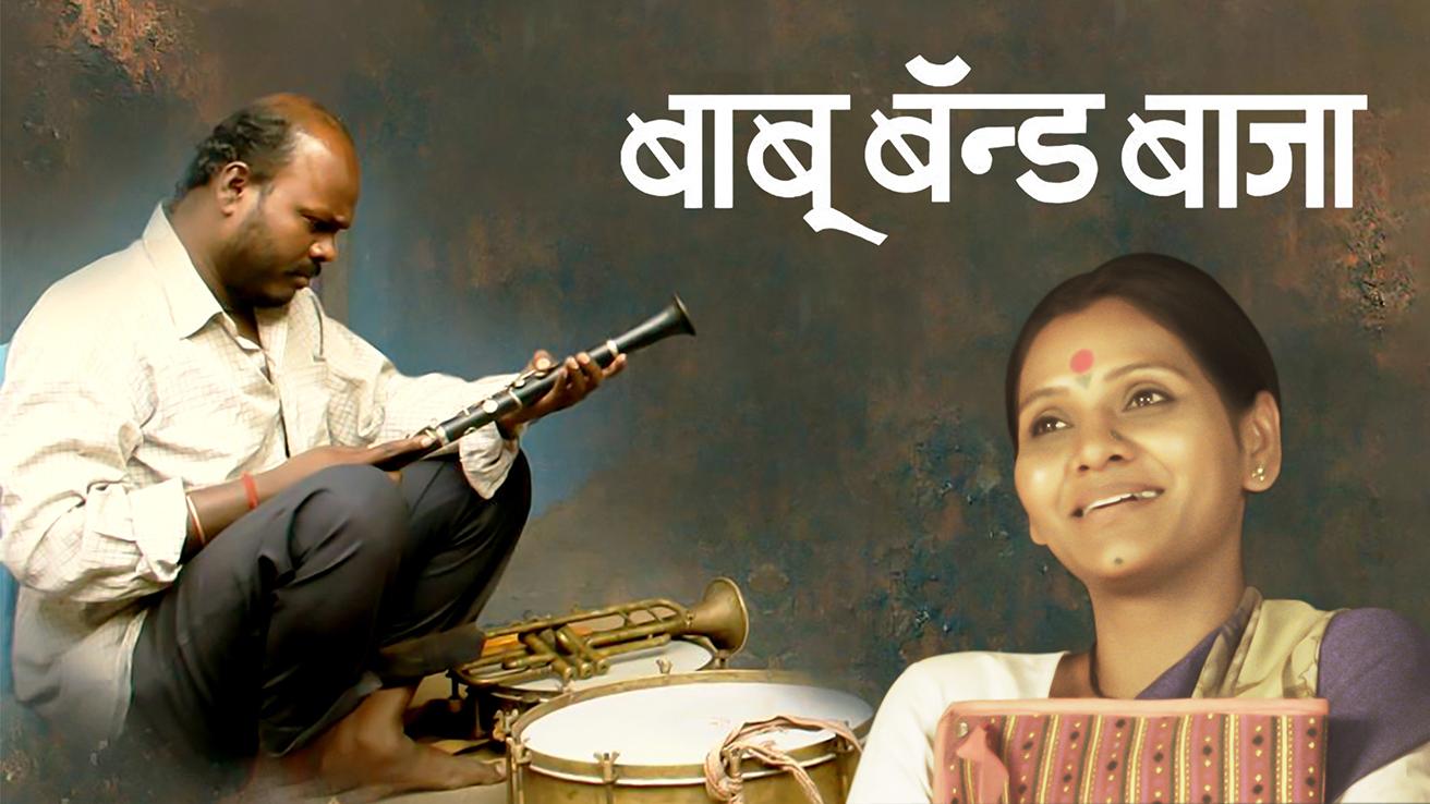 Baboo Band Baaja