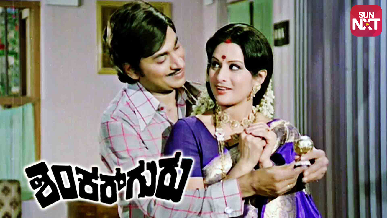 Shankar Guru