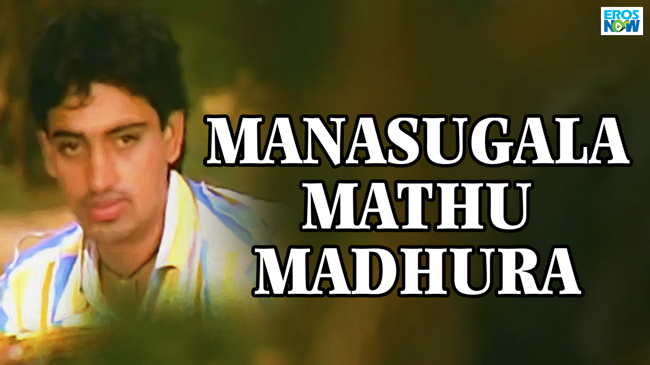 Manasugala Mathu Madhura