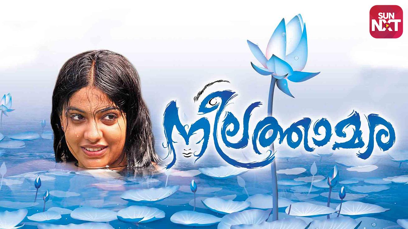 Neela Thamara