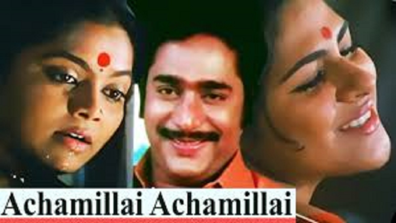 Achamillai Achamillai