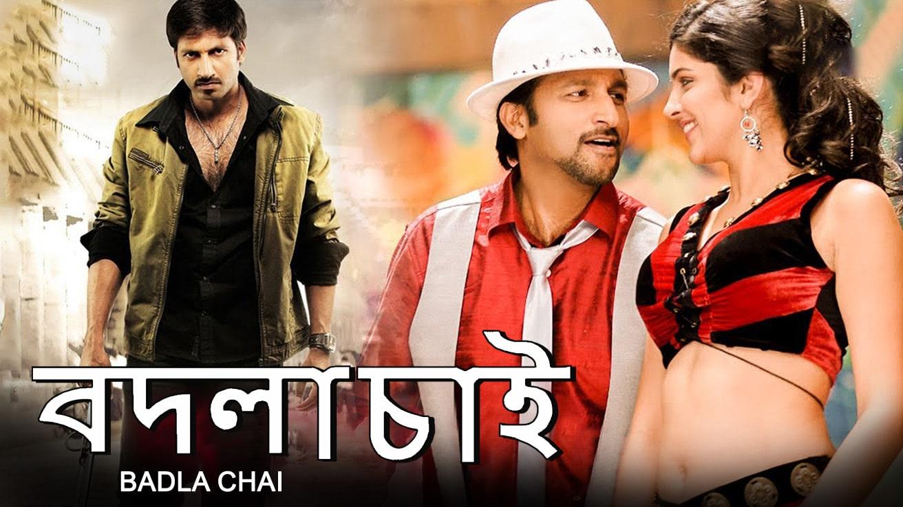 Badla Chai